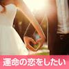 性格診断×恋愛診断=ベストマッチングパーティー