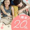 リア婚♡【恋の3大INGを満たす】展開必須の婚活ストーリー