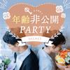 《年齢非公開PARTY》健康的&若く見られる方-ノンスモーカー編