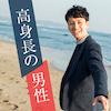 《30代限定×結婚前向き♡》高身長&誠実&初婚のトリプル贅沢パーティー!