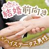 《結婚につながる恋がしたいアンダー29女性》×《結婚前向きな男性》