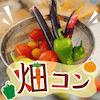 \恋する畑コン/11月限定メニュー!ホクホク焼き芋を堪能♪