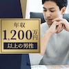 《年収1,000万円以上/会社役員etc》&《高身長》清潔感ある・スマートな方