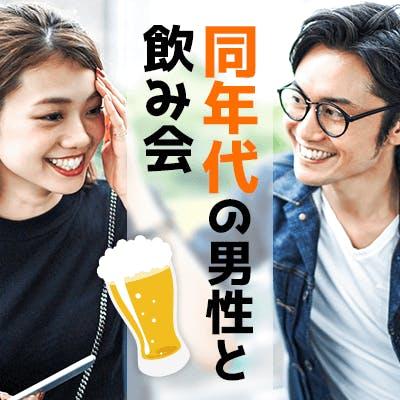 「30代メイン♡飲みコンパーティー! \尊重できる関係が理想/旅行・自然好き」の画像1枚目