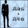 《30代メイン》身長175cm以上× モテ条件を満たす男女
