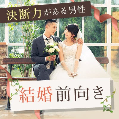 「《同世代企画》1年以内に結婚前向き♡年収500万円以上/身長175cmなどの男性」の画像1枚目