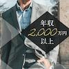 \人気のハイステ男性/【年収2,000万円以上&一人暮らしなどの】清潔感がある方