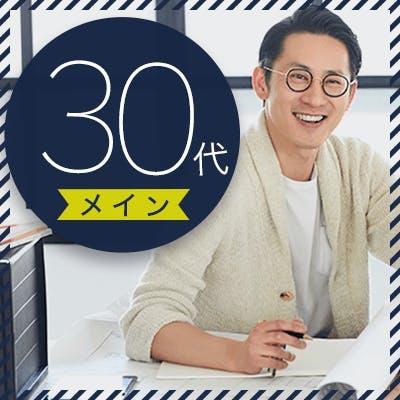 「《30代メイン♡》魅力的な職業の男性!爽やかな容姿&穏やかな性格の皆様編」の画像1枚目