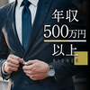 《若く見られる・穏やかなど》年収500万円~等安定した職業の男性編