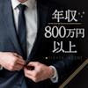 《特別企画》年収800万円以上など♡3タイプのモテ男性編