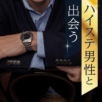 「\魅力的なパーツがある/《高身長》で《年収900万円・経営者》などの男性」の画像1枚目