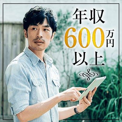 「《年収600~1,000万円以上》&《容姿を褒めらる》ハイステータス男性限定♪」の画像1枚目