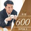 40代メイン♡《年収600万円以上》or《公務員&大卒の男性》お仕事頑張る方