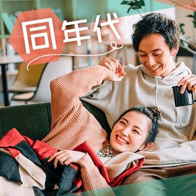 「ずっと続く終わらない恋♡《男女ともに28~35歳》一人参加の方限定」の画像1枚目