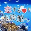 《同年代の男性と水族館デート♡》 恋する♡お散歩コンinニフレル