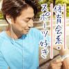 高身長&爽やかなど容姿褒められる/スポーツマンな男性編!