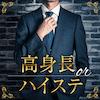 20代メイン《2年以内に結婚したい♡》年収550万円以上&身長173㎝以上の男性