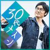 \30代女性応援!/《年収600万円以上/身長175㎝以上》エリート男性編