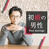 初婚の方限定《年収550万円以上/高学歴/高身長&ノンスモーカー》男性