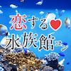 《アクアパーク品川》恋する大人の水族館コン♪幻想空間で出逢う♡