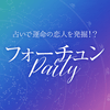 《30代メイン!》心理学から導く恋活party♡