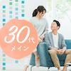 《30代限定♡》1人参加&初婚の男女♡誠実なエリート男性編