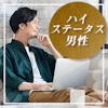 \結婚生活は浦和近辺に住みたい/若くみられる女性×年収600万以上&爽やかな男性