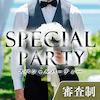 《写真審査制スペシャルパーティー》 年収500万円以上or身長170㎝などの男性