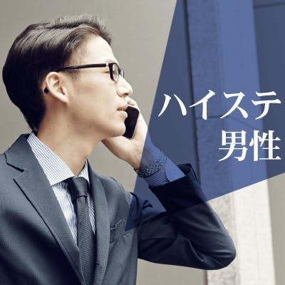 「『こんな男性に弱い♡』年収600万円以上・高身長&男らしい男性×恋に積極的な女性」の画像1枚目