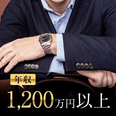 「《高身長&年収1200万円以上/役職者》 紳士的なエリート男性編♡」の画像1枚目