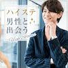 《年収600~900万円以上》誠実・恋人想いの男性限定!