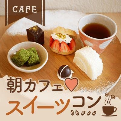 「\甘党さん集合♪/老舗和菓子店の和スイーツで朝カフェしよう♡」の画像1枚目