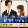 \20代婚活ビギナー♡/年収550万円以上・高身長男性♪同年代のエリート男性編