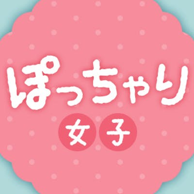 「ぷにぷに彼女× 年収550万円以上・身長170㎝以上の男性」の画像1枚目