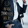 《年収700万円以上/大卒のエリート男性》 ×《婚活ビギナー&自立している女性》