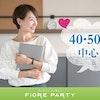 【40代50代中心】個室婚活パーティー/互いに支え合えるパートナー探し♪【新型コロナウイルス感染症対策実施】