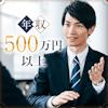 《年収500万円以上/上場企業勤務etc男性》×《恋愛に前向きな20代女性》