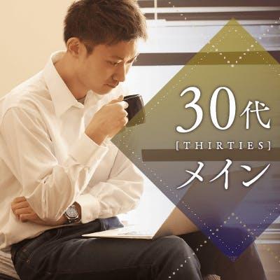 「男性34〜39歳×女性30〜36歳 《年収500万円~/高身長の男性》など 」の画像1枚目