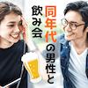 30代メイン♡飲みコンパーティー! \尊重できる関係が理想/旅行・自然好き
