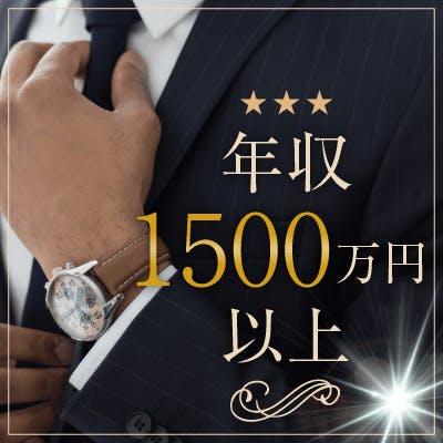「《年収1,000~1,500万円・容姿端麗etcの男性》×《25~33歳の女性》」の画像1枚目