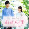 最大6対6☆お散歩デート風婚活 《同年代de春さんぽ》in 万博