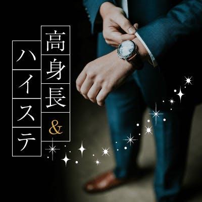 「TOPクラス♡【年収2,000万円以上】+【身長175㎝以上】などの男性編♪」の画像1枚目
