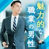 《30代男女限定婚活♡》高年収/大手/上場企業/士業職などのお仕事頑張る男性