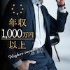 《年収1000万円以上/生涯年収2億円》&高身長・若く見らえる男性編♪