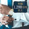 《年収1200万円以上》&《高身長》かっこいい紳士的な男性