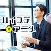 《30代男女メイン♡》安定企業&家事を手伝ってくれる男性編