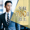 《優しい性格×初参加メイン》スーツの仕事&年収700万以上etc