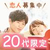 穏やか・優しい20代男性♡《土日休み》&《兵庫・大阪で近距離恋愛したい方》