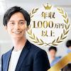 PREMIUM《年収600~1,000万円以上or金融資産があるetc》男性