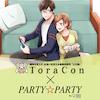 《Party☆Party×とら婚コラボ企画》 ~集え!オタク婚活へ~